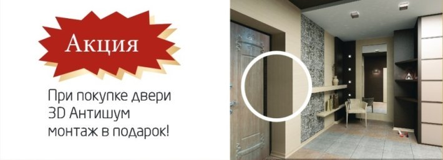 Акция: при покупке двери 3D Антишум монтаж в подарок!